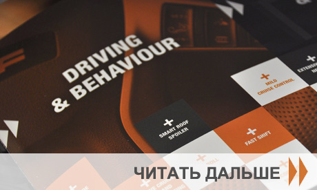 DAF_Transport_Efficiency_driving_read_more_RU