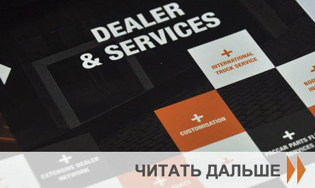 DAF_dealer_readmore_RU